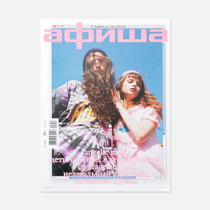Журнал Афиша № 7 Июнь 2015