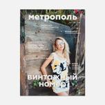 Журнал Метрополь № 17 Май 2015 фото- 0
