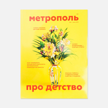 Metropol № 18 June 2015 Magazine