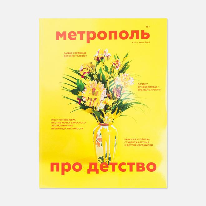 Журнал Метрополь № 18 Июнь 2015