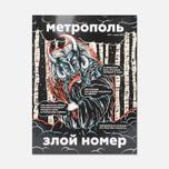Журнал Метрополь № 19 Июль 2015 фото- 0