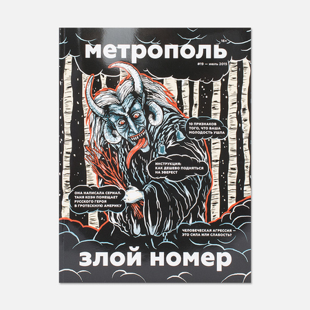 Журнал Метрополь № 19 Июль 2015