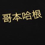 Мужская футболка Han Kjobenhavn Chunky Black фото- 2