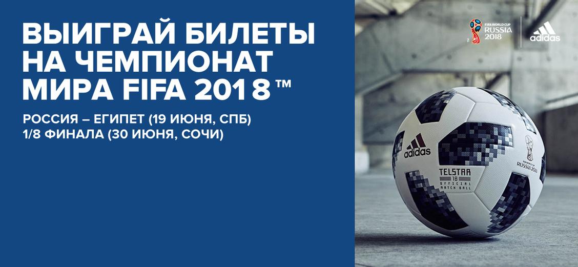 adidas и Brandshop: выиграй билеты на Чемпионат мира FIFA 2018™
