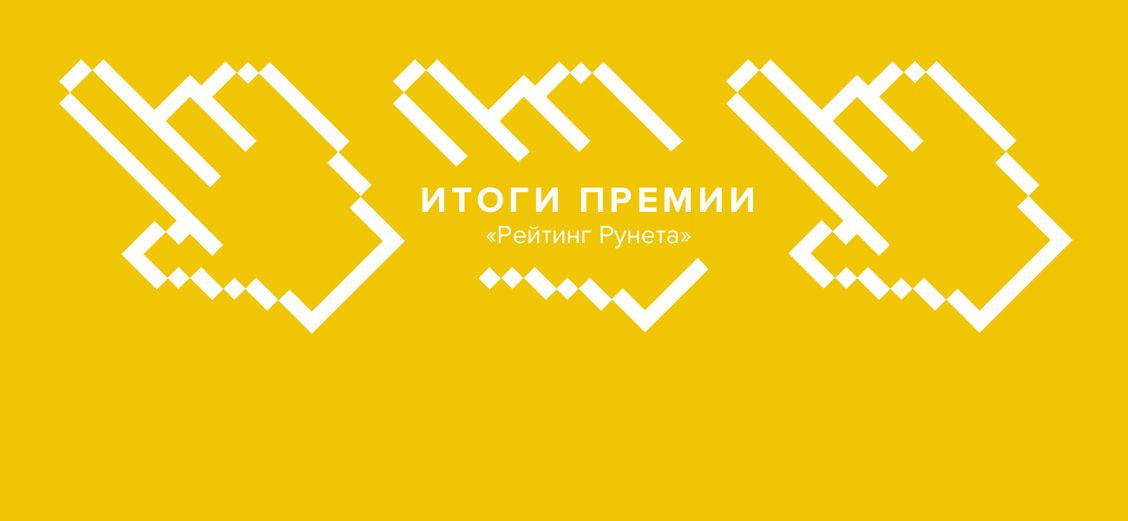 BRANDSHOP — призёр «Рейтинга Рунета»