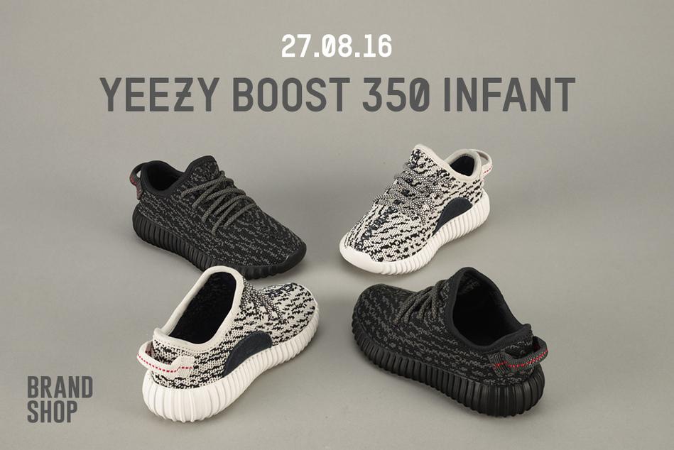 Как это было: adidas YEEƵY BOOST 350 INFANT