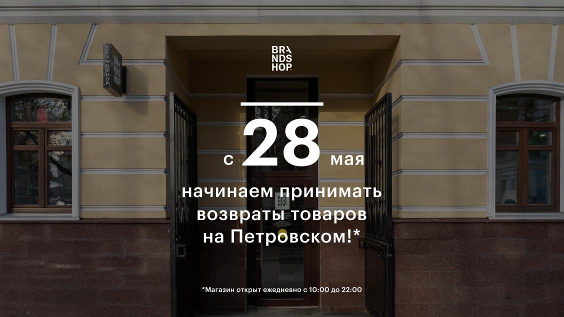 С 28 мая магазин на Петровском работает на возврат товаров