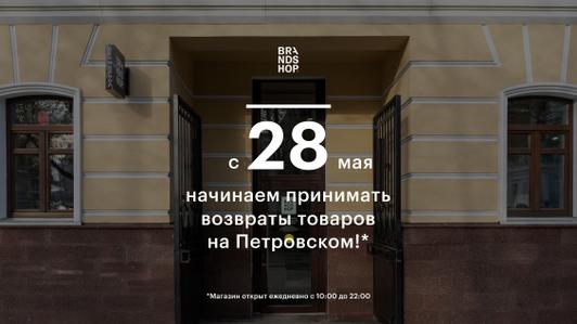 С 28 мая магазин на Петровском работает на приём возвратов товаров