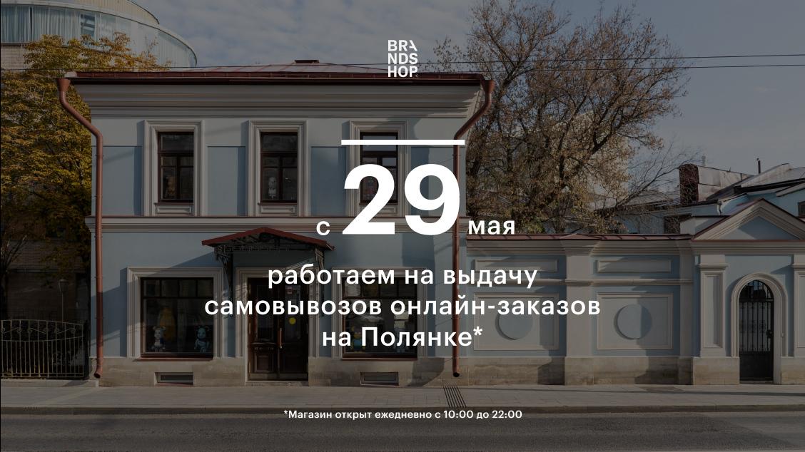 С 29 мая магазин на Полянке работает на выдачу самовывозов онлайн-заказов