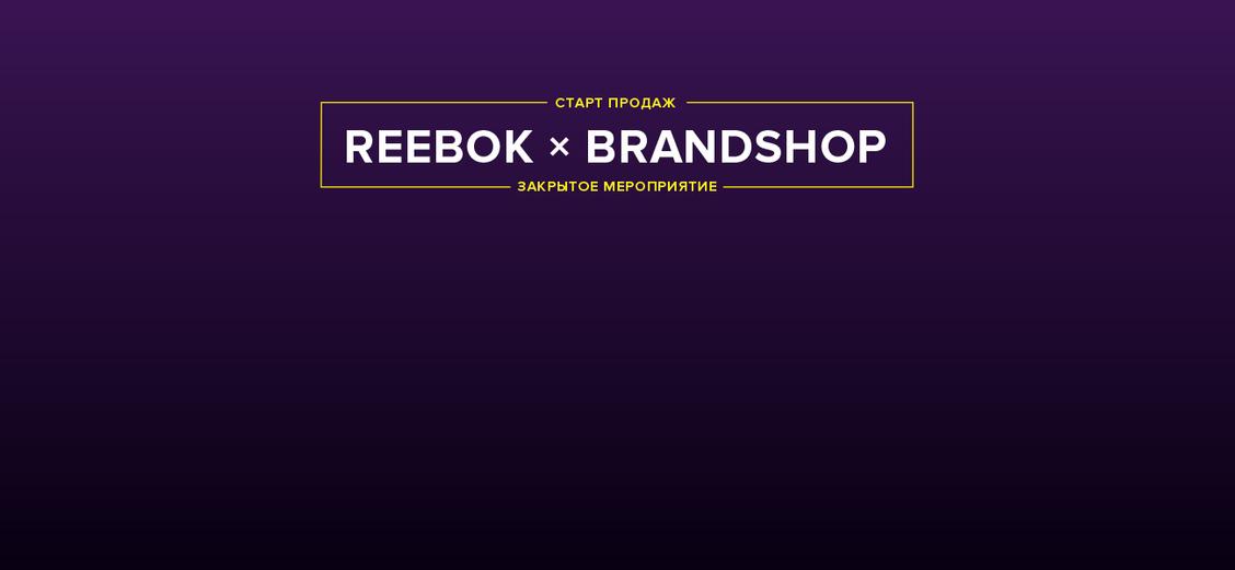 Reebok × Brandshop: старт продаж и вечеринка
