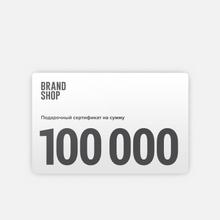 Подарочный сертификат BRANDSHOP на 100 000 руб. фото- 0