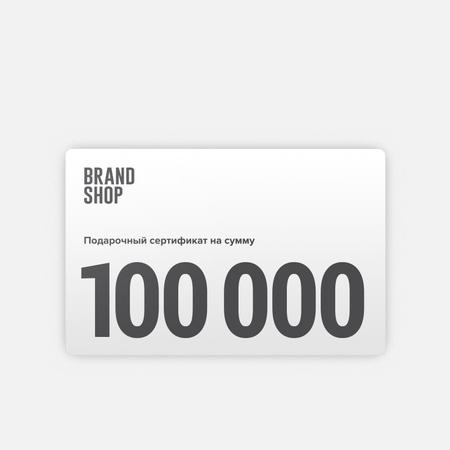 Подарочный сертификат Brandshop на 100 000 руб.