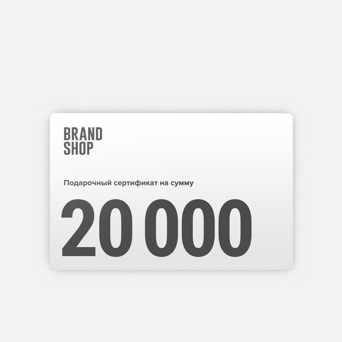 Подарочный сертификат Brandshop на 20 000 руб.