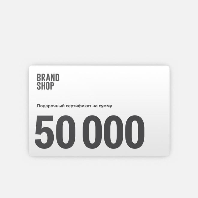 Подарочный сертификат Brandshop на 50 000 руб.