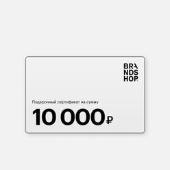 Подарочный сертификат BRANDSHOP на 10 000 руб.