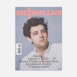 Журнал Афиша № 11 (395) Октябрь 2015 фото- 0
