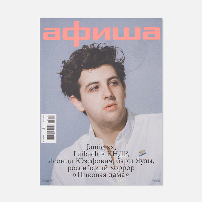 Афиша № 11 (395) October 2015 Magazine