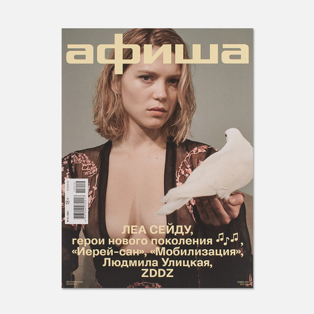 Журнал Афиша № 12 (396) Ноябрь 2015