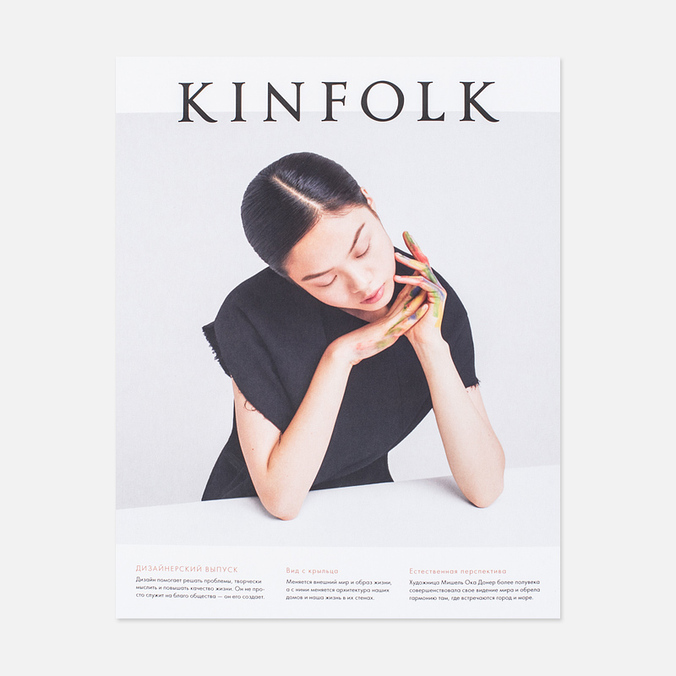 Kinfolk Volume Eighteenth Magazine