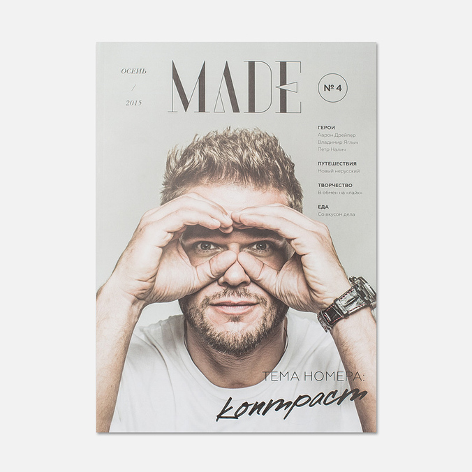 Журнал Made № 4 Осень/2015