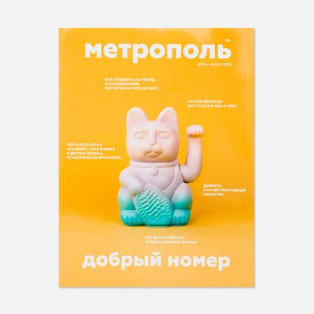 Журнал Метрополь № 20 Август 2015