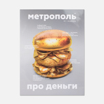 Журнал Метрополь № 21 Сентябрь 2015 фото- 0