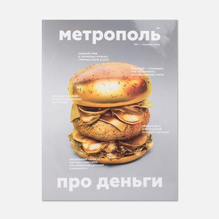 Журнал Метрополь № 21 Сентябрь 2015