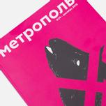 Журнал Метрополь № 24 Декабрь 2015 фото- 1