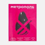 Журнал Метрополь № 24 Декабрь 2015 фото- 0