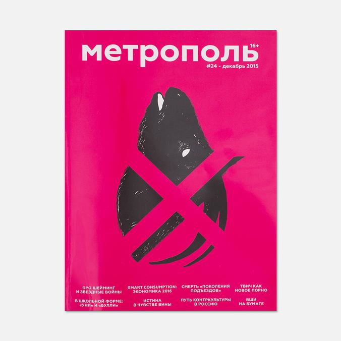 Журнал Метрополь № 24 Декабрь 2015