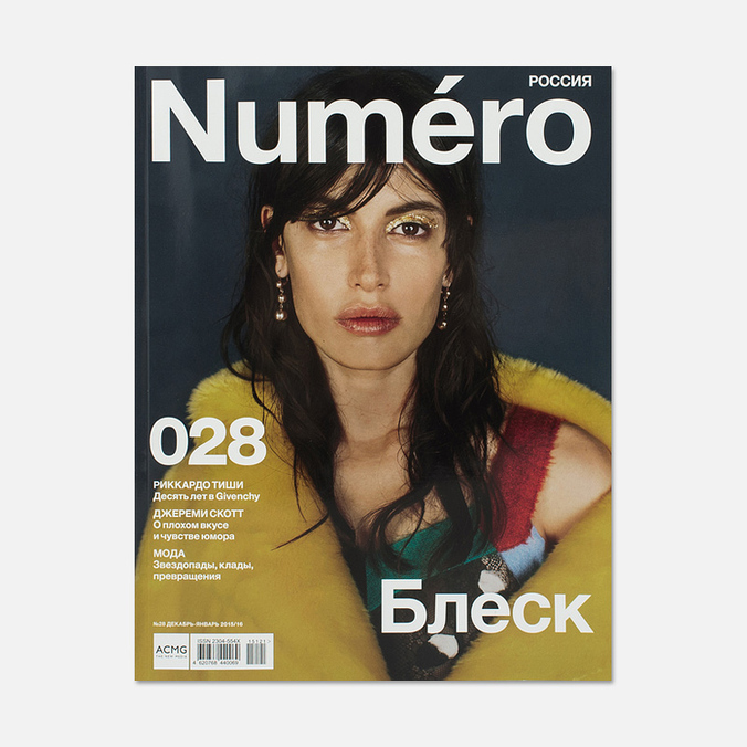 Журнал Numero №28 Декабрь-Январь 2015/2016