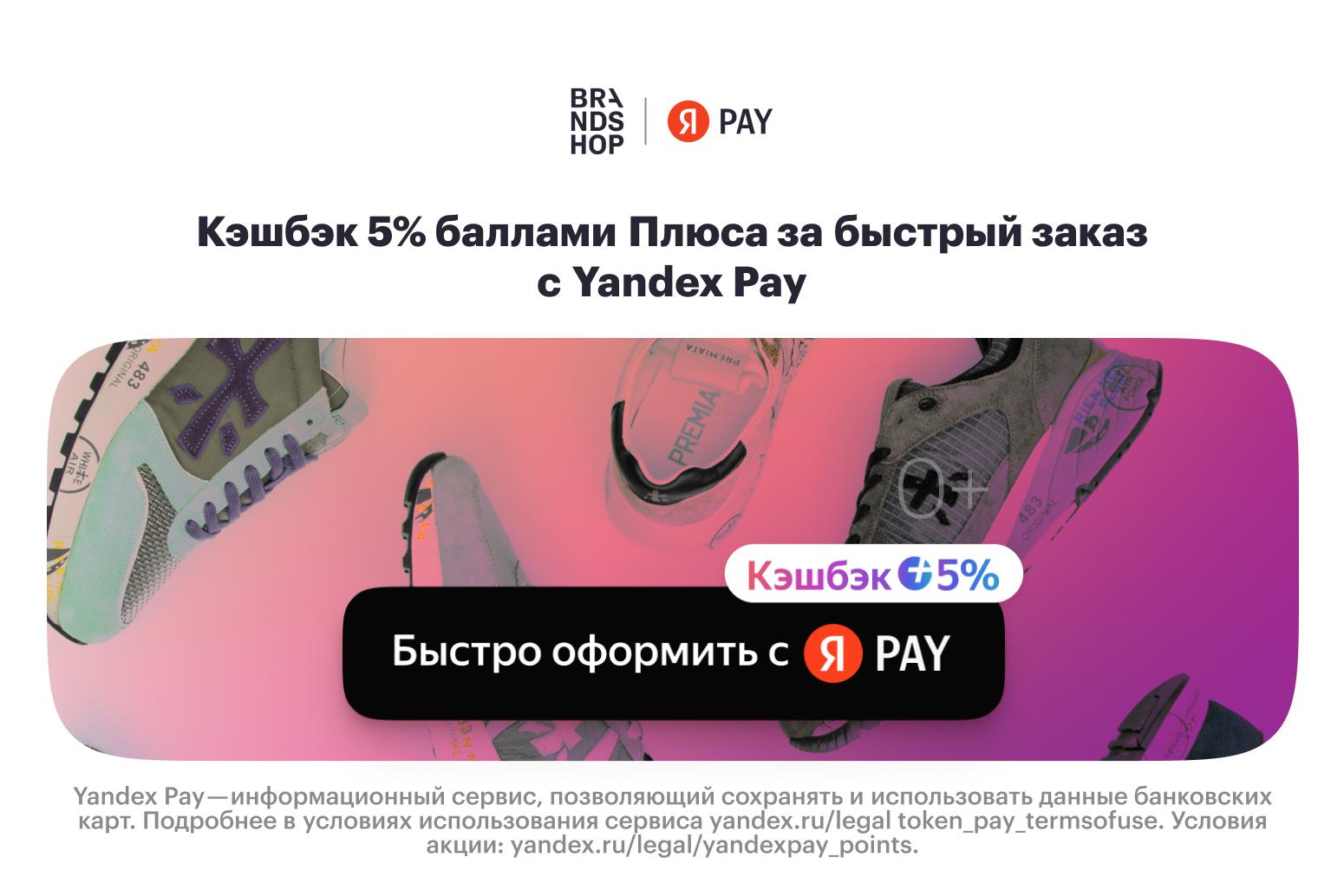 BRANDSHOP x Yandex Pay