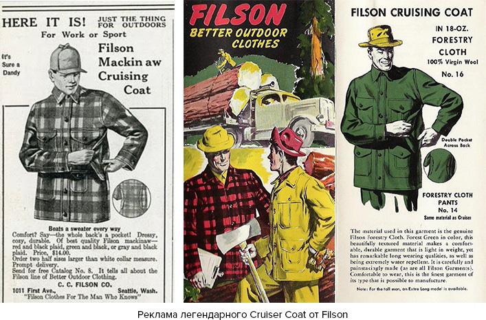 Реклама легендарного Cruiser Coat от Filson