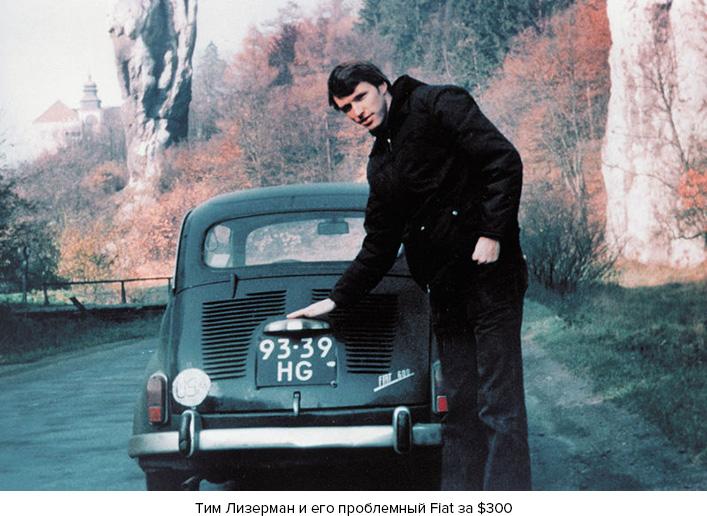 Тим Лизерман и его проблемный Fiat за $300