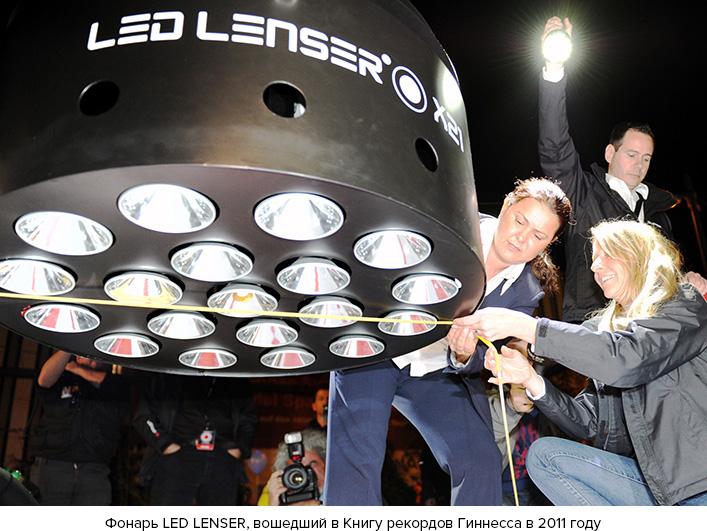 Фонарь LED LENSER вошедший в книгу рекордов Гиннеса в 2011
