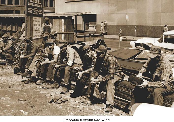 Рабочие в обуви Red Wing