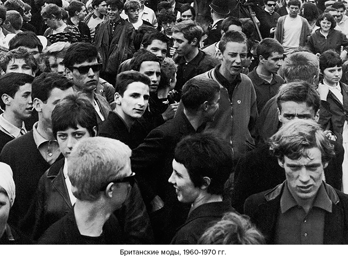 Британский моды, 1960-1970 гг.
