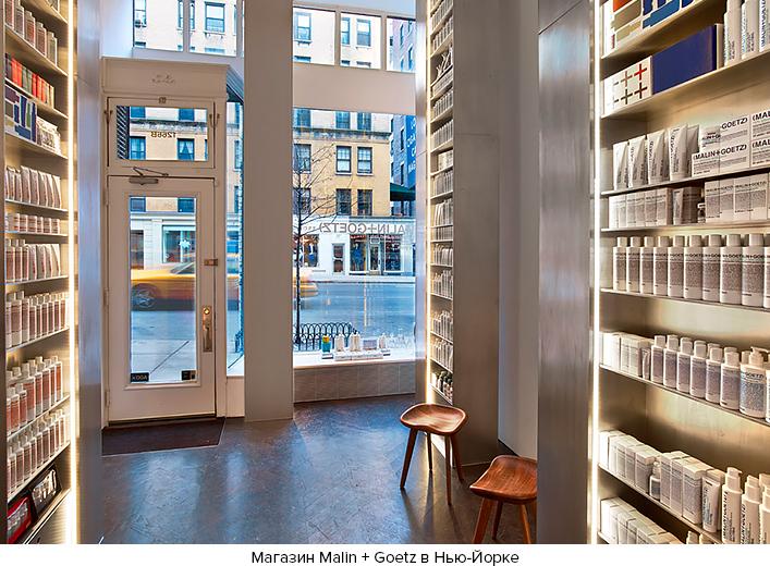 Магазин Malin Goetz в Нью-Йорке