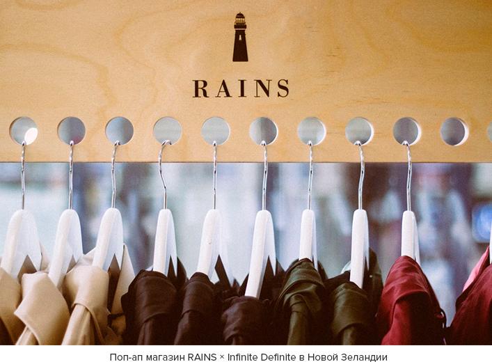 Поп-ап магазин RAINS x Infinite Definite в Новой Зеландии