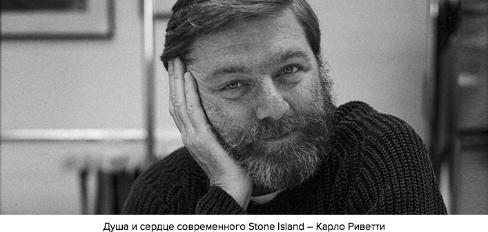 Stone Island - Карло Риветти