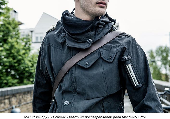 Куртка MA.Strum