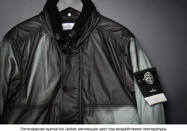 Куртка Ice Jacket