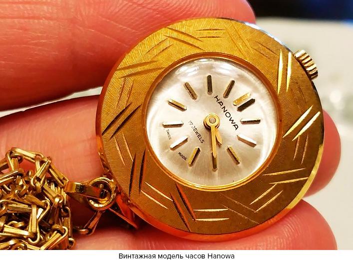 Винтажная модель часов Hanowa
