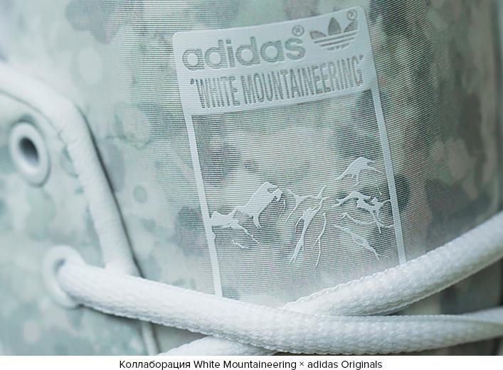 Коллоборация White Mountaineering и adidas Originals