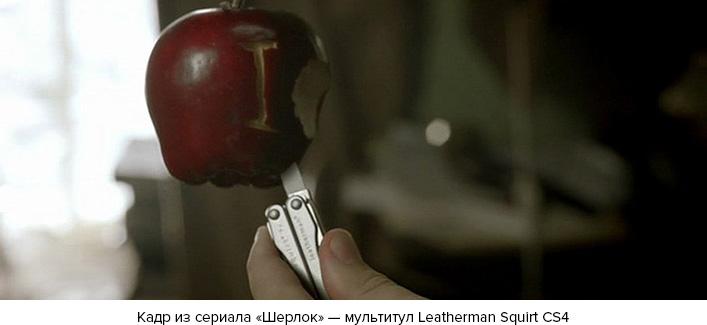 Кадры из сериала Шерлок - мультитул Leatherman