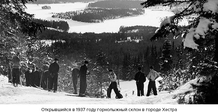 Открывшийся в 1937 году горнолыжный склон в городе Хестра