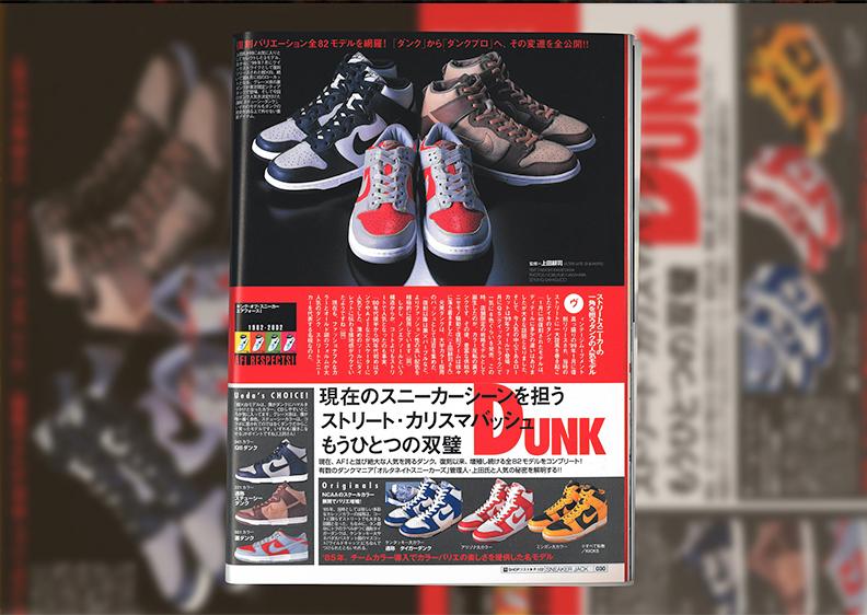 Эксклюзивные модели Nike Dunk CO.JP для японского рынка